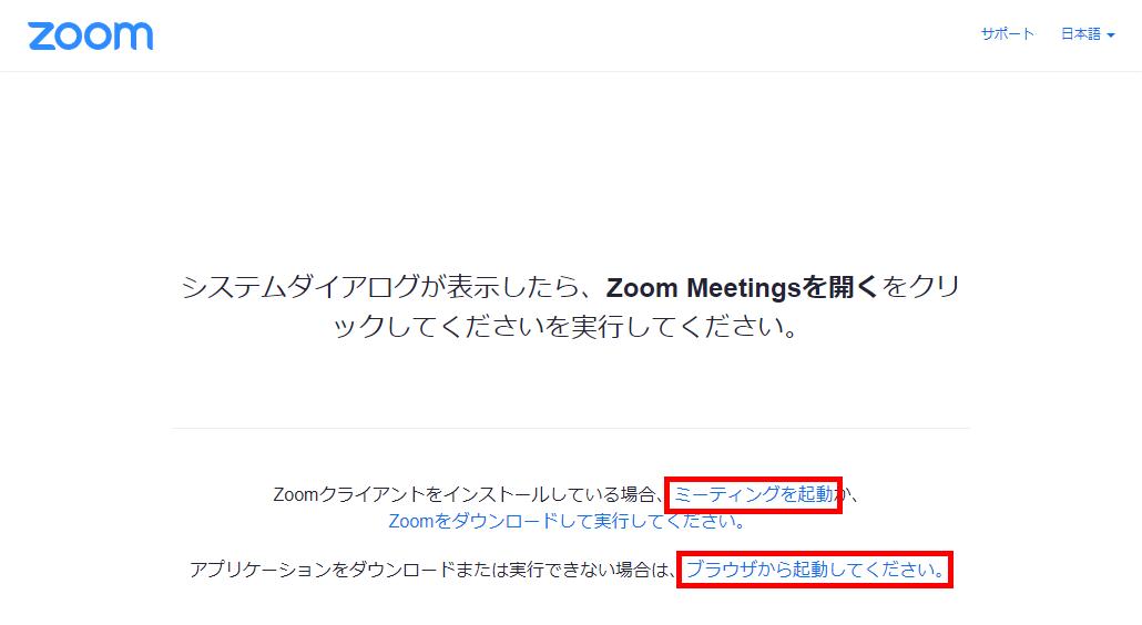 Zoom_ブラウザから起動してください。
