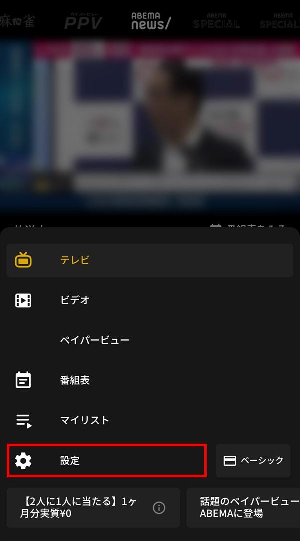 Android版AbemaTV_メニュー_設定