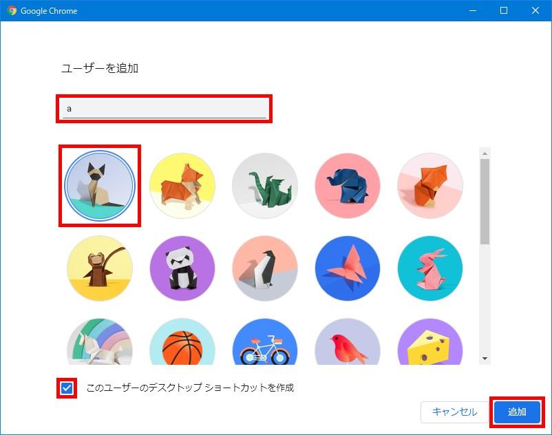 Windows10_Chrome_ユーザーを追加