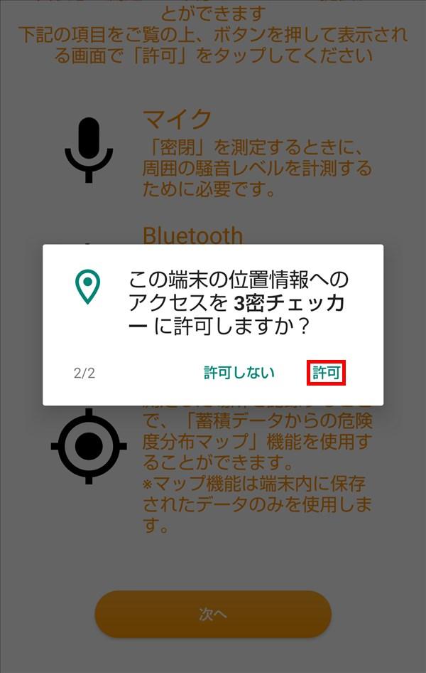 3密チェッカー_位置情報