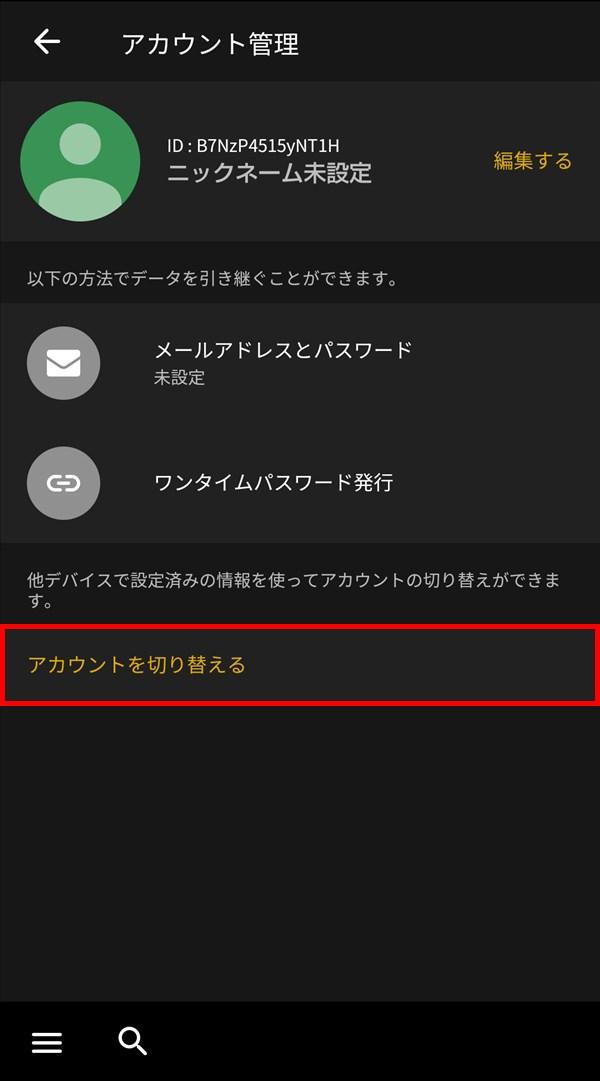 Android版AbemaTV_アカウント管理