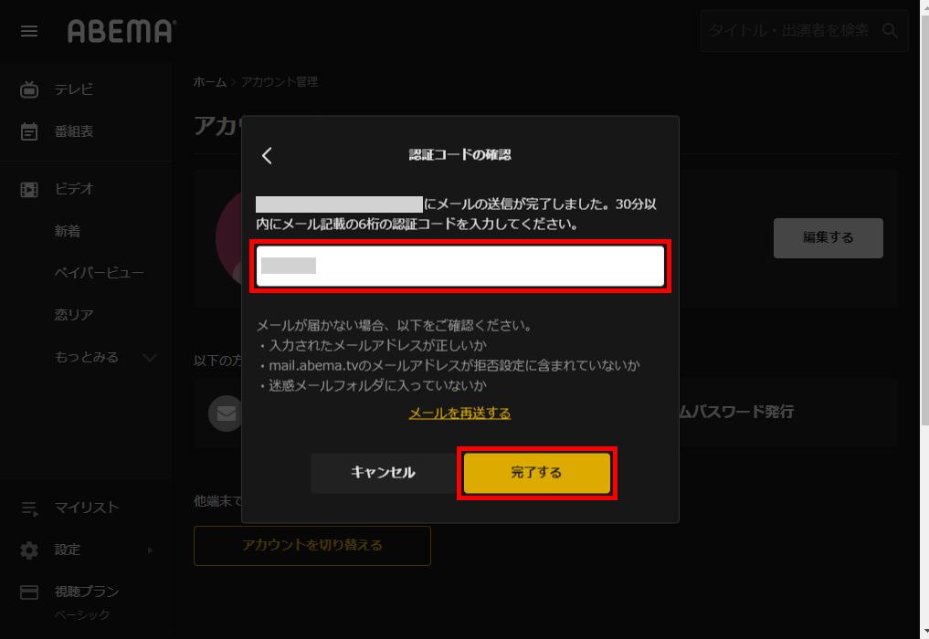 AbemaTV_アカウント管理_ID_メールアドレスパスワード設定_認証コードの確認