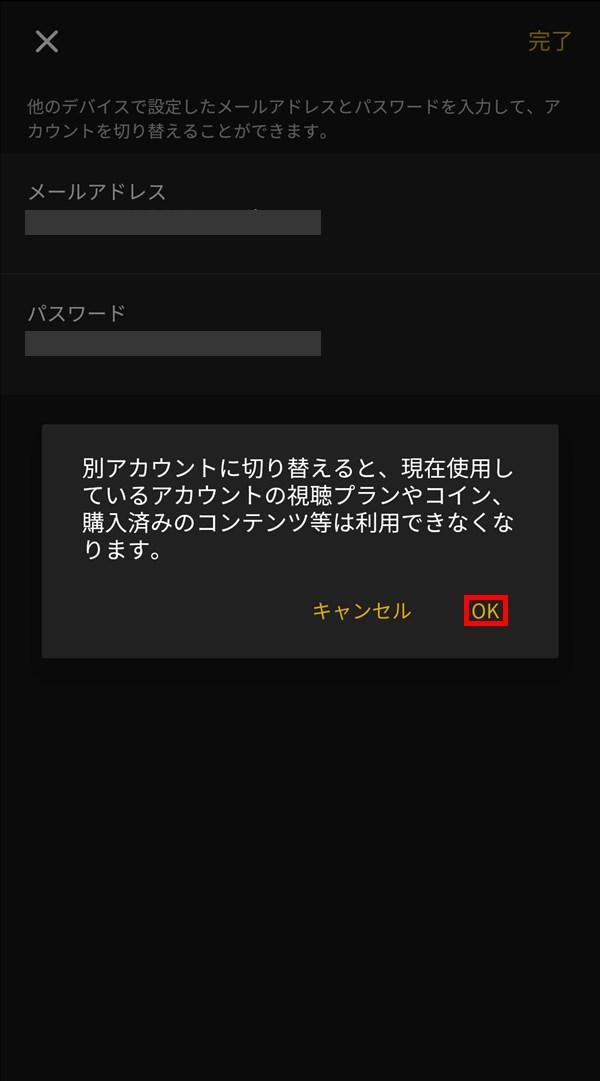 Android版AbemaTV_メールアドレスとパスワード_別アカウントに切り替え