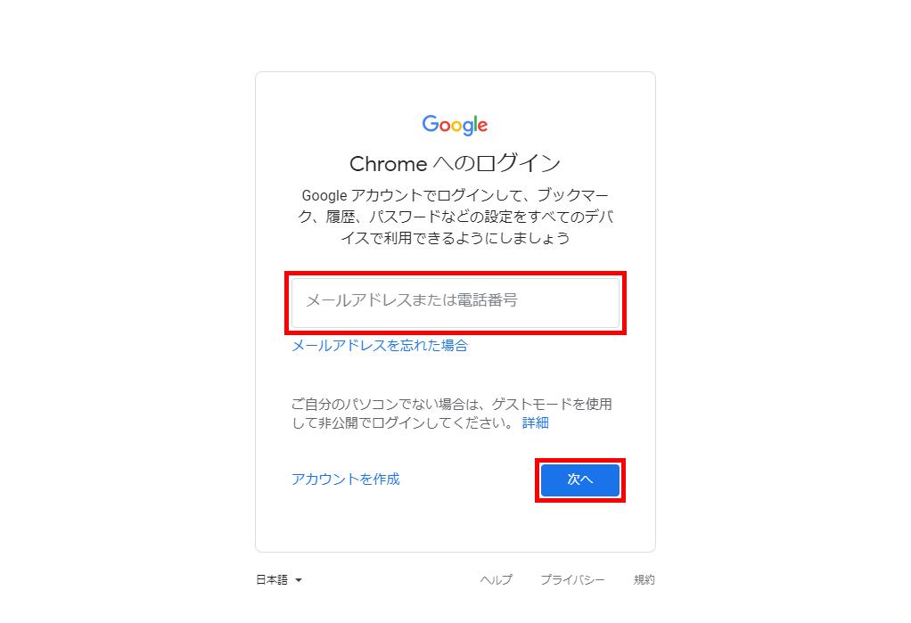 Windows10_Chromeへのログイン