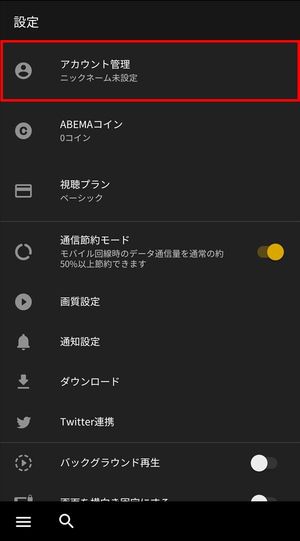 Android版AbemaTV_設定_アカウント管理