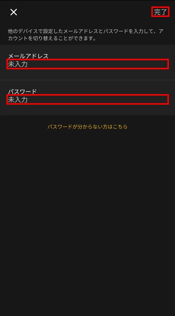 Android版AbemaTV_メールアドレスとパスワード