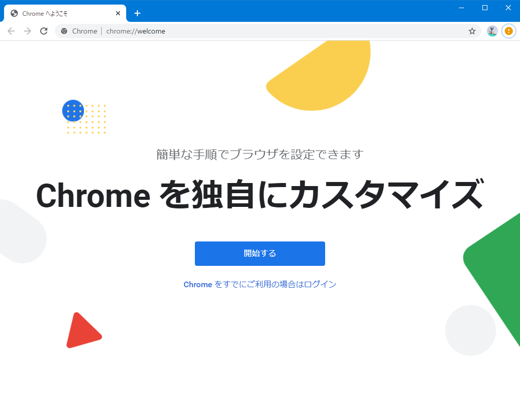 Windows10_Chrome_新規