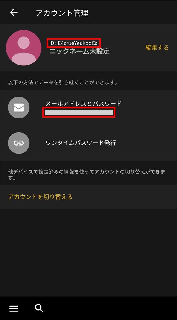 Android版AbemaTV_アカウント管理_IDとメールアドレス_連携元