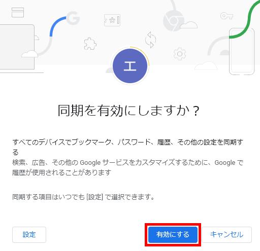 Windows10_Chrome_同期を有効にしますか?