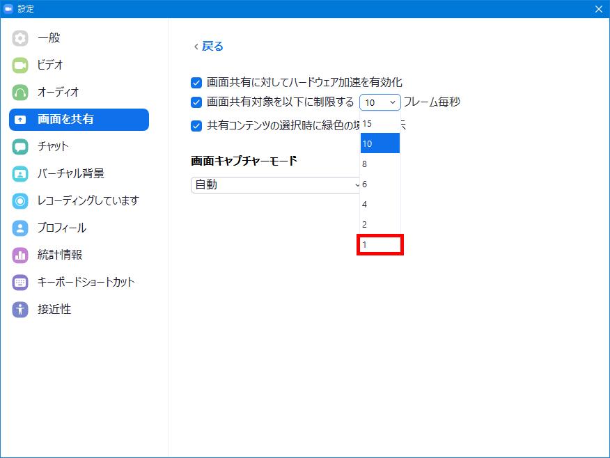 Windows版Zoomアプリ_設定_画面を共有_フレーム毎秒