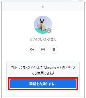 Windows10_Chrome_アカウント_同期を有効にする