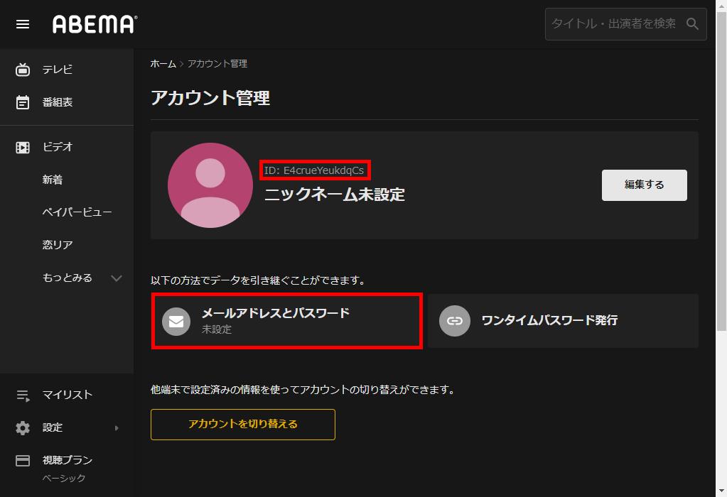 AbemaTV_アカウント管理_ID_メールアドレスとパスワード