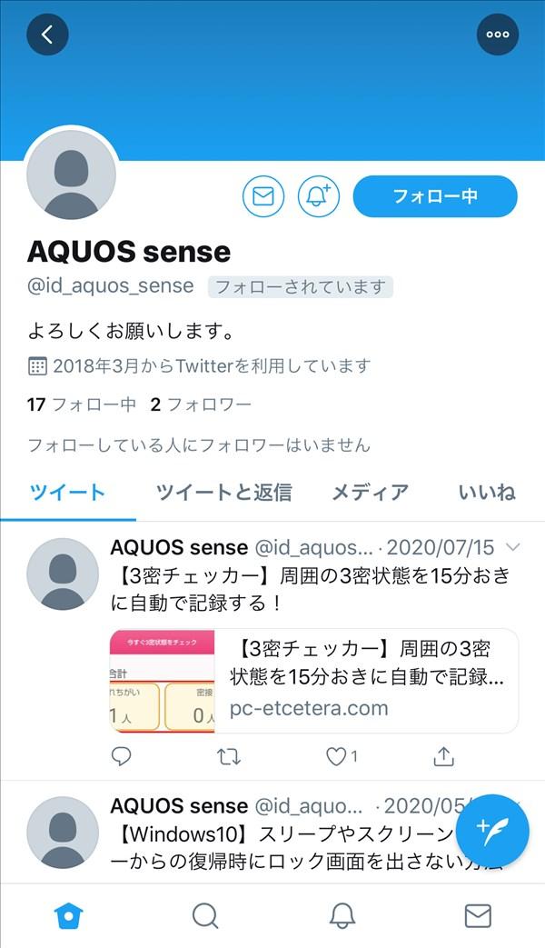 iOS版Twitter_プロフィール