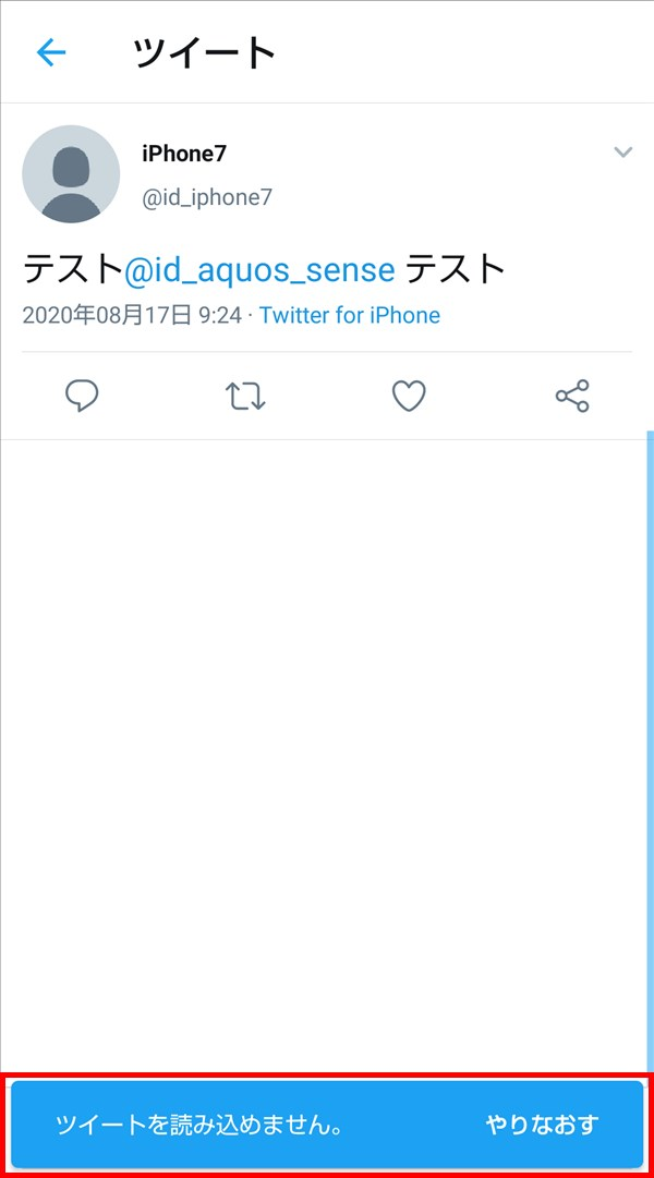 Android版Twitter_ブックマーク_ツイートを読み込めません。