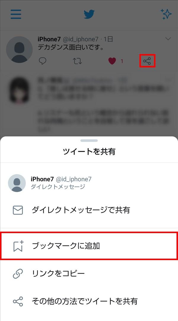 Android版Twitter_ツイート_ブックマークに追加