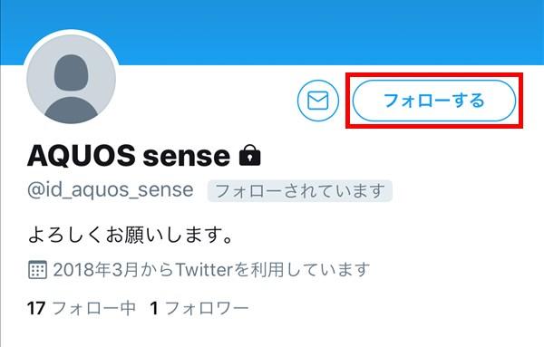 iOS版Twitter_プロフィール_ツイートは非公開です
