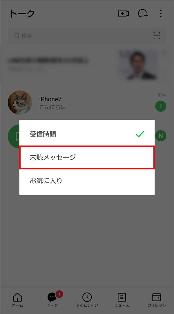 Android版LINE_トークを並べ替える_受信時間