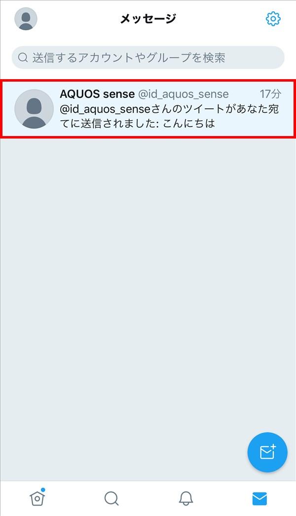 iOS版Twitter_ダイレクトメッセージ