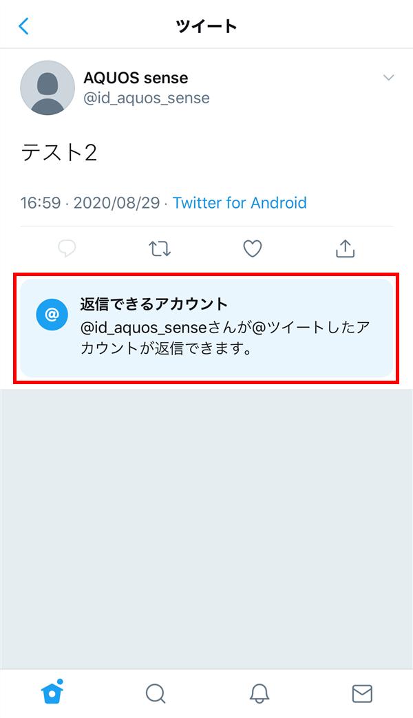 iOS版Twitter_ツイート_返信できるアカウント