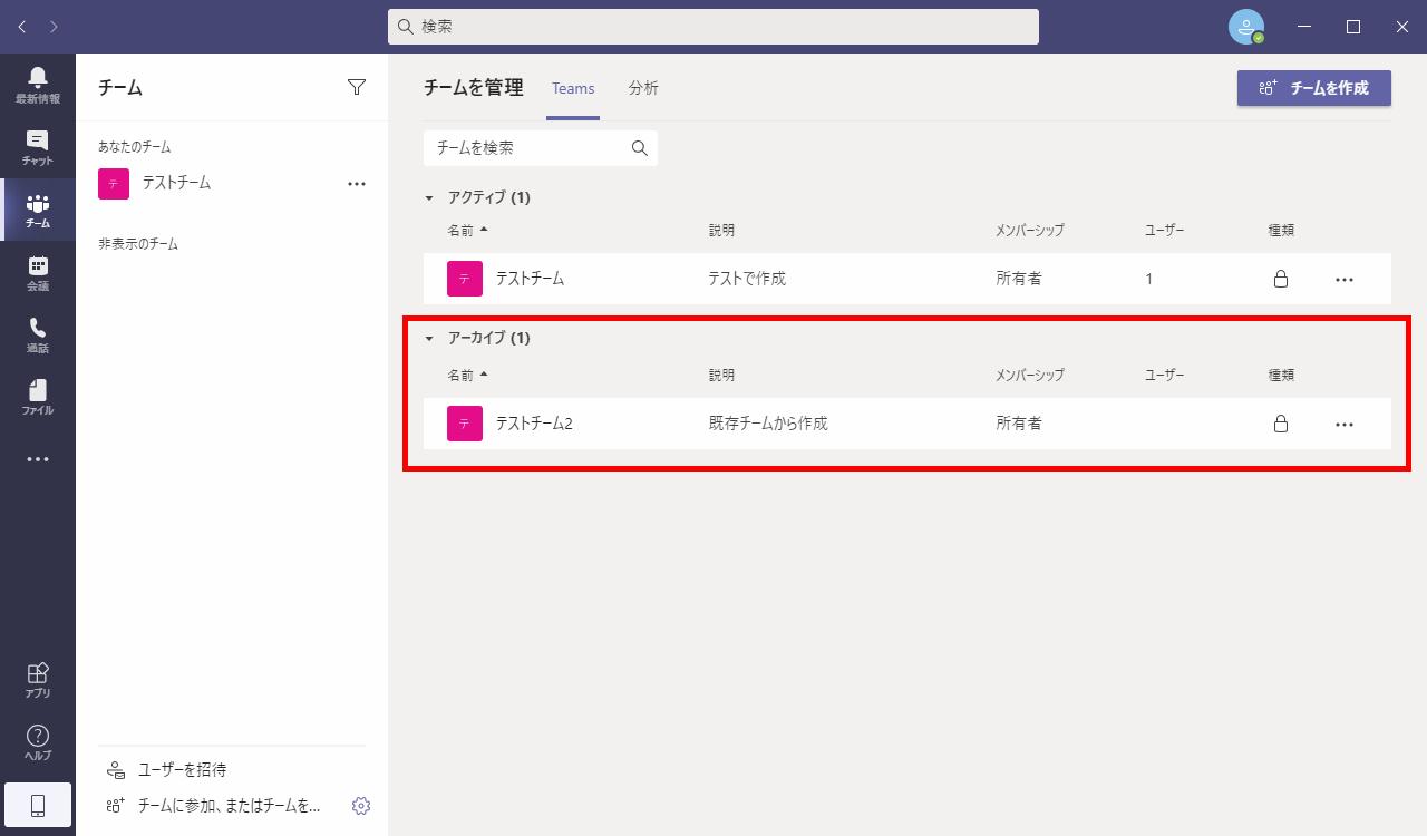 Windows版Teams_チーム_アーカイブ