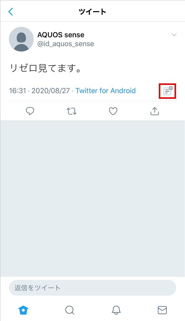 iOS版Twitter_非表示の返信