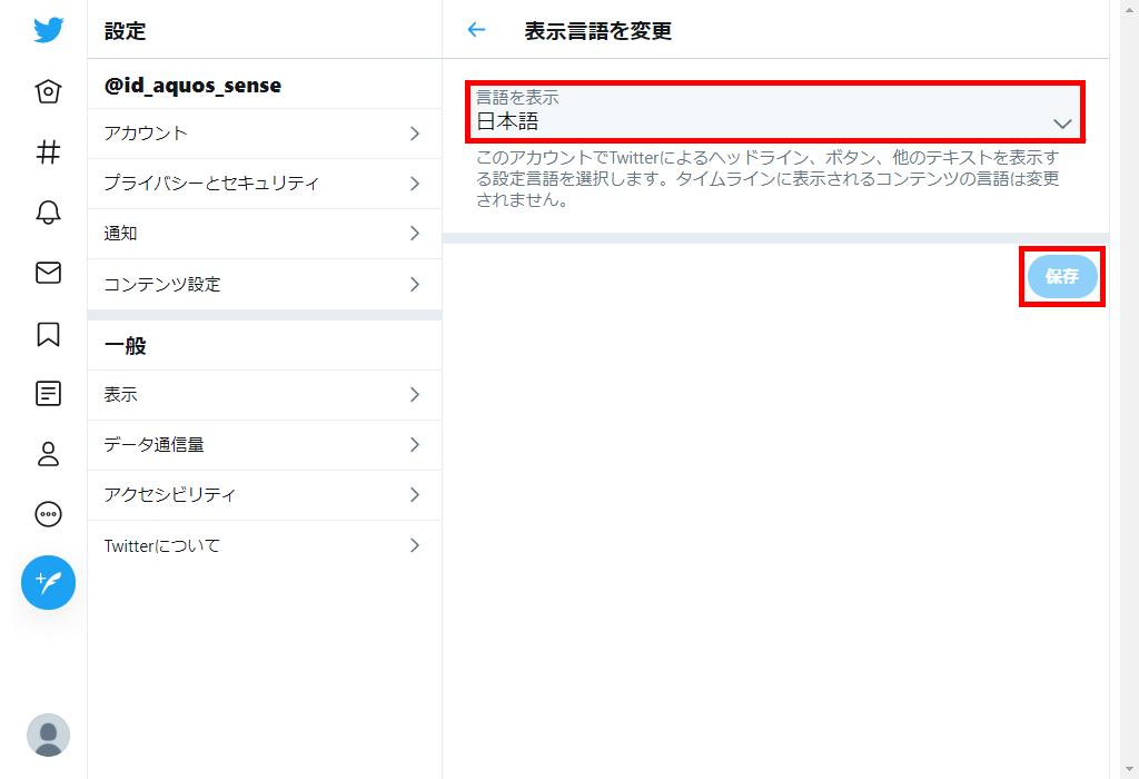 Web版Twitter_設定_アカウント_表示言語を変更_日本語