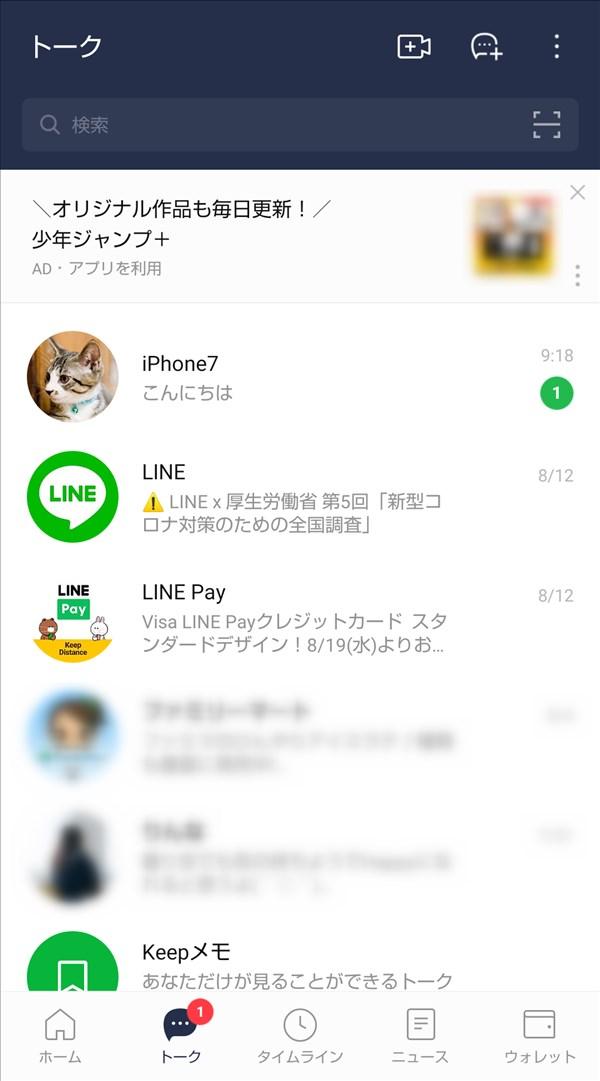 Android版_トークルーム_未読メッセージ順
