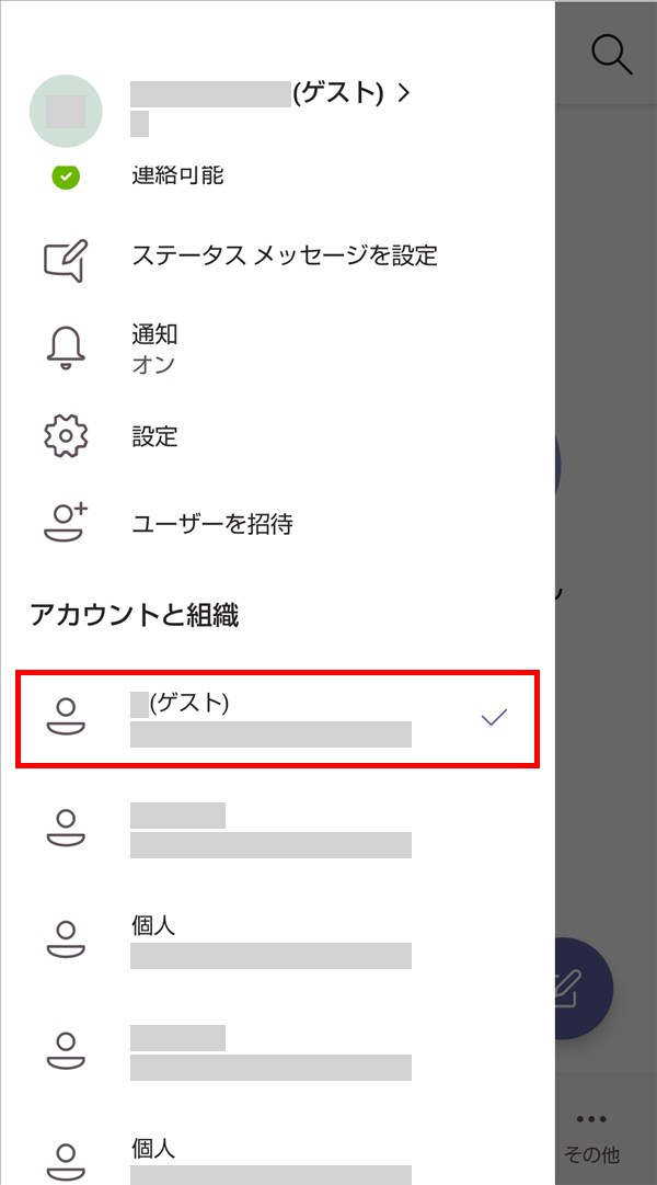 Android版_Teams_ アカウントと組織_切り替え