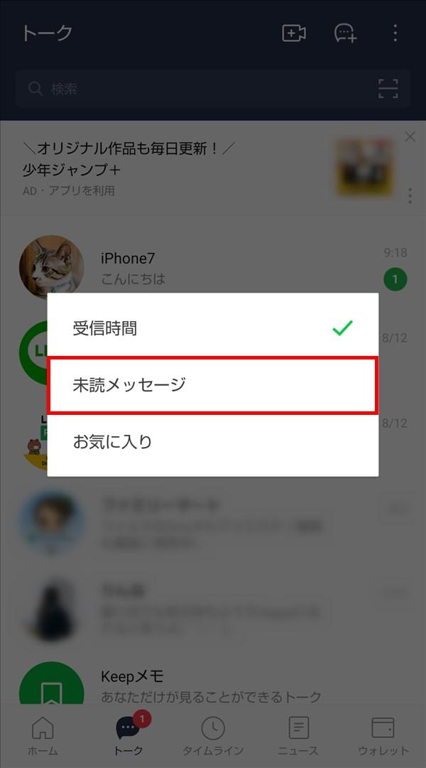 Android版LINE_トークを並べ替える_未読順
