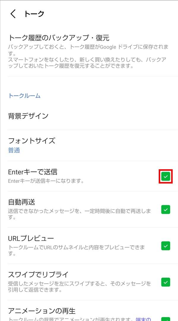 Android版LINE_トーク_Enterキーで送信