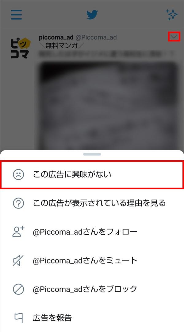 Android版Twitter_広告_この広告に興味がない