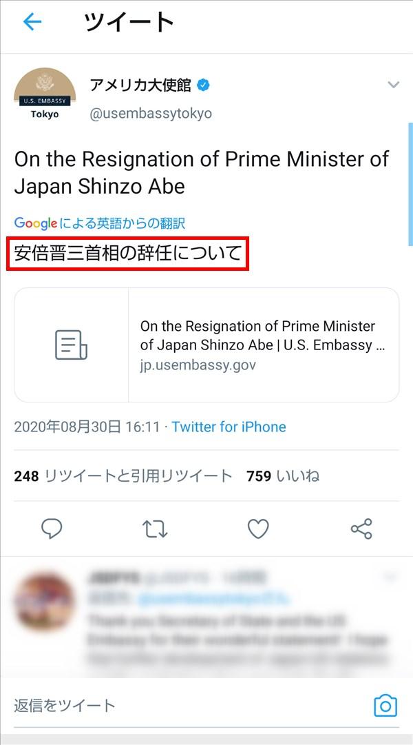 Android版Twitter_英語_翻訳
