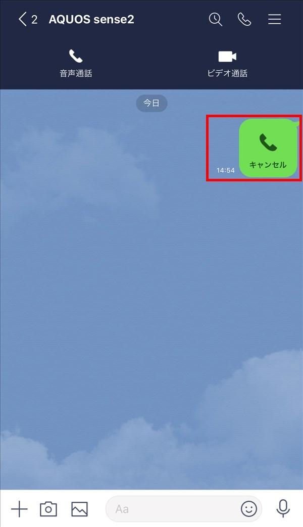 iOS版LINE_トークルーム_通話キャンセル