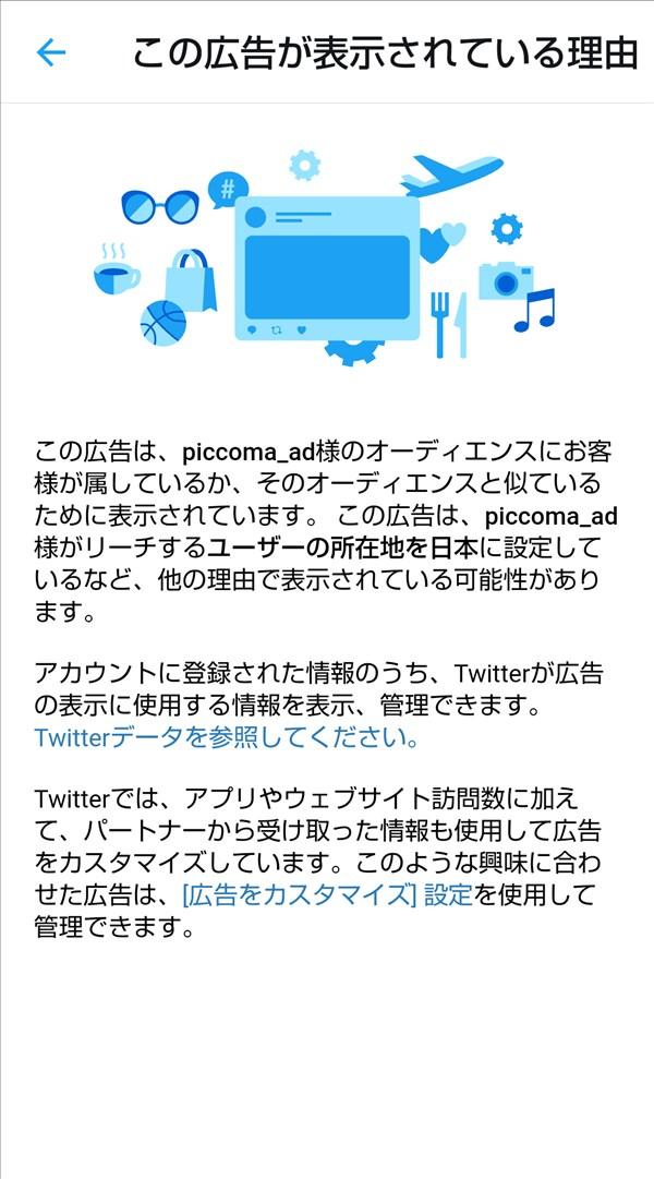 Android版Twitter_この広告が表示されている理由