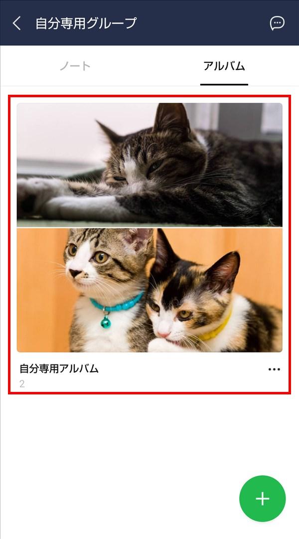 Android版ぃね_グループ_アルバム