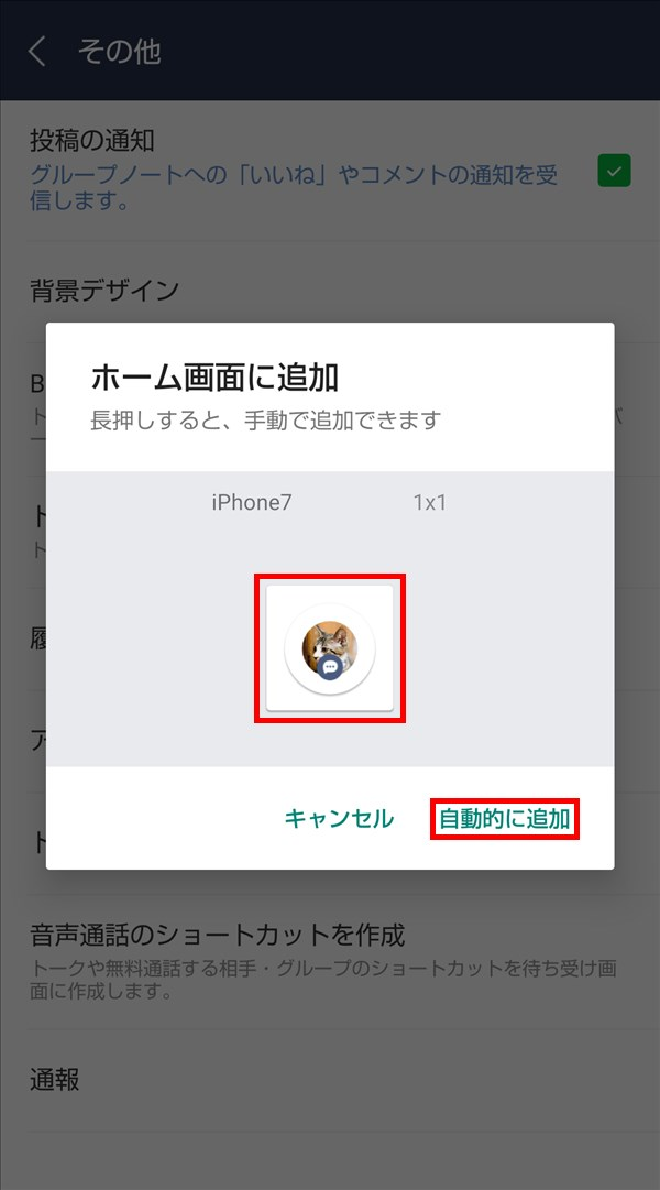 Android版LINE_トークショートカット_歩0無画面に作成