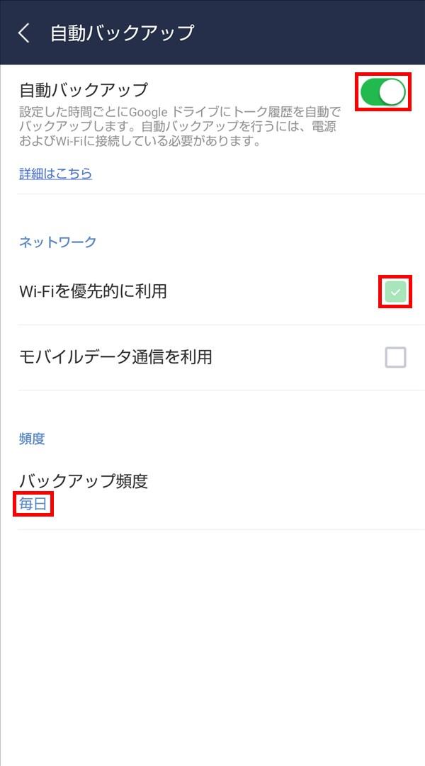 Android版LINE_トーク履歴_自動バックアップ