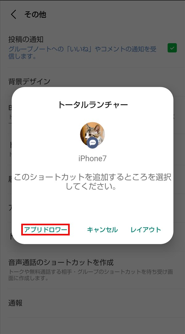 Android版LINE_このショートカットを追加するところを選択してください