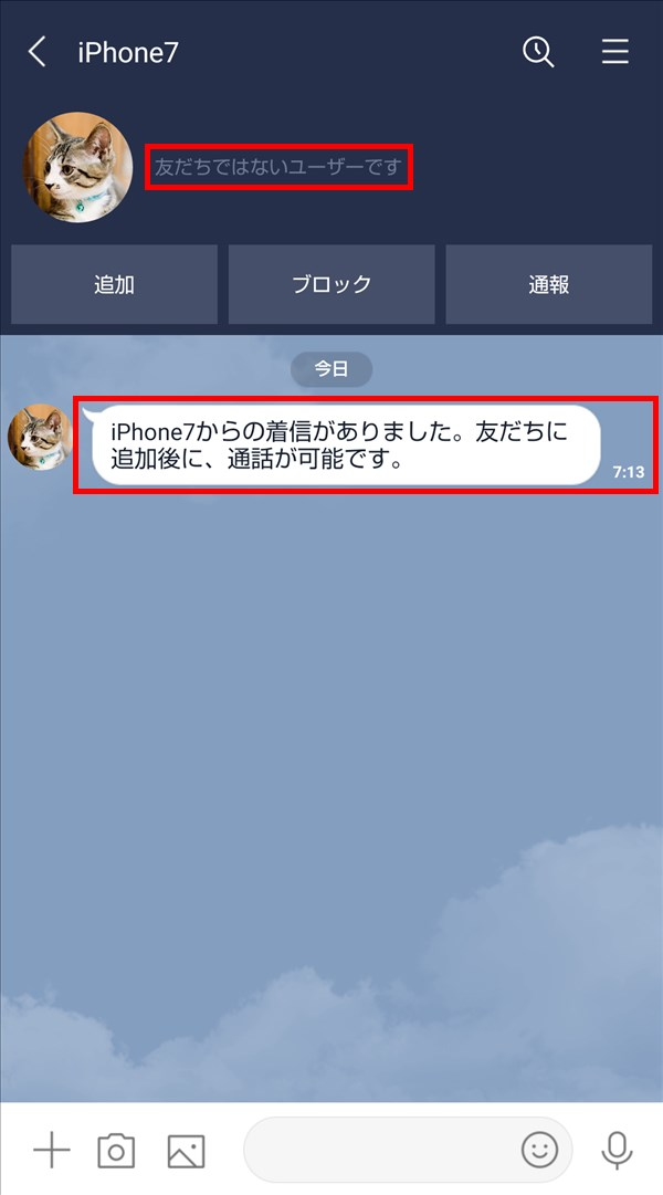 Android版LINE_トークルーム_着信がありました