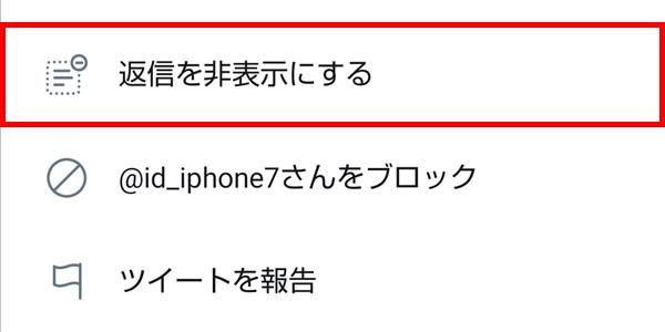 Android版Twitter_返信を非表示にする