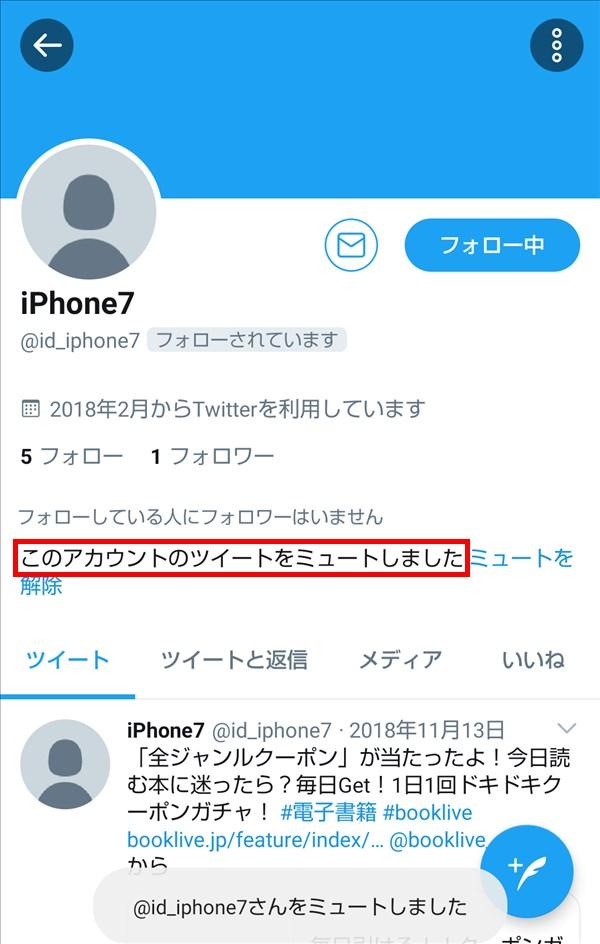 Android版Twitter_フォロー_ミュート