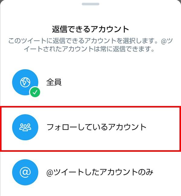 Android版Twitter_返信できるアカウント
