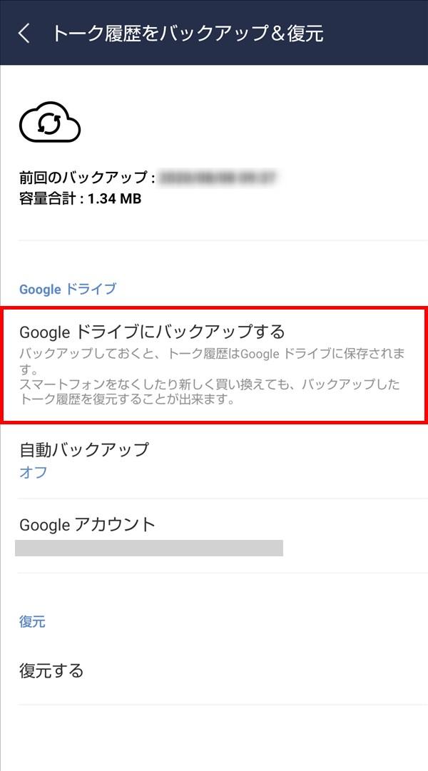 Android版LINE_トーク履歴をバックアップ