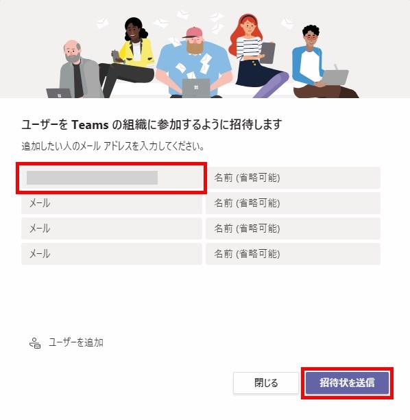 Microsoft_Teams_外部ユーザーをTeamsの組織に参加するように招待します