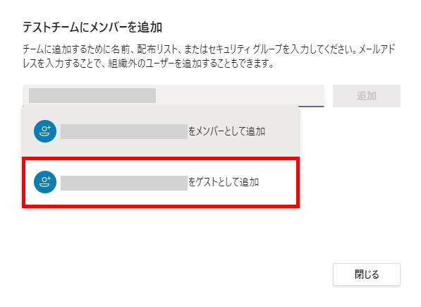 Microsoft_Teams_外部ユーザーをチームにゲストとして追加