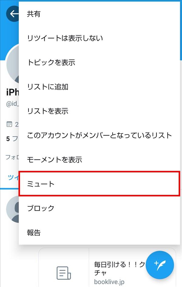 Android版Twitter_ミュート