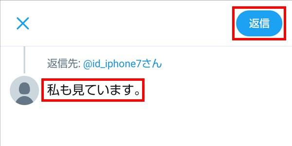 Android版Twitter_返信