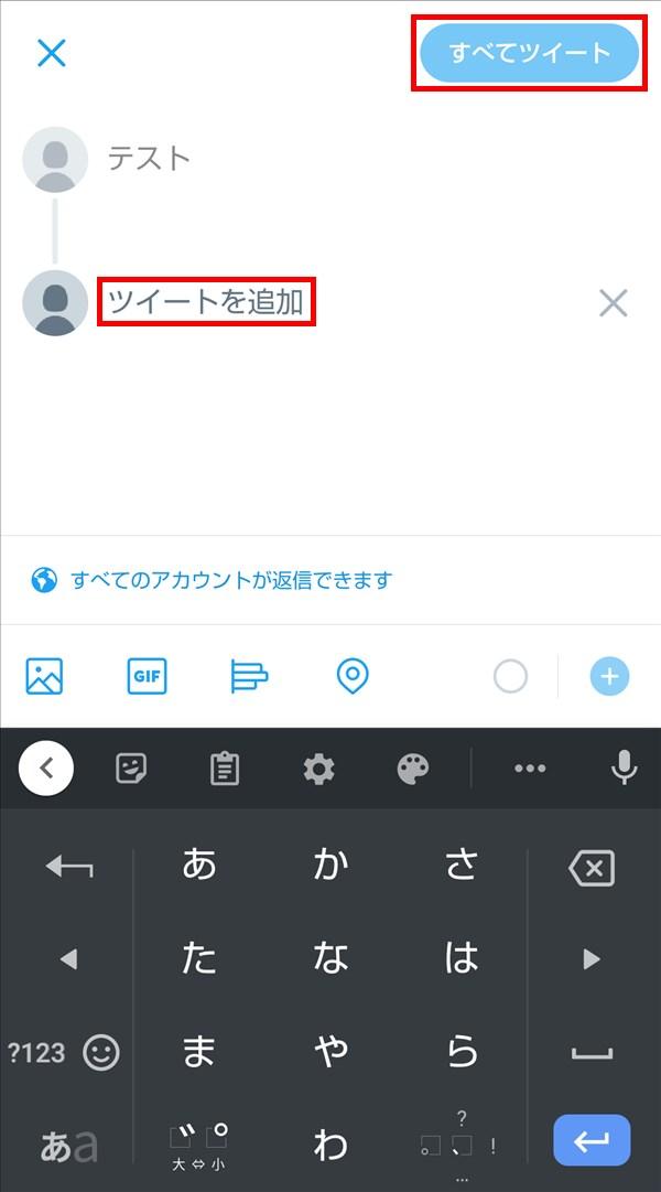 Android版Twitter_ツイートを追加する