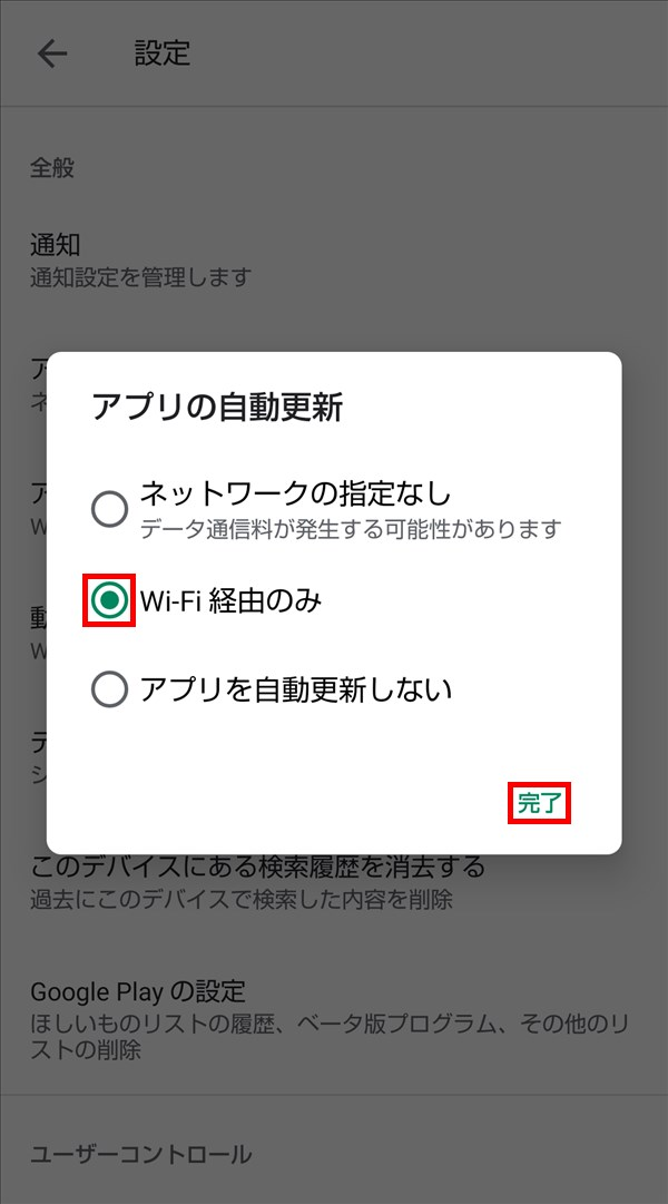 Android_アプリの自動更新