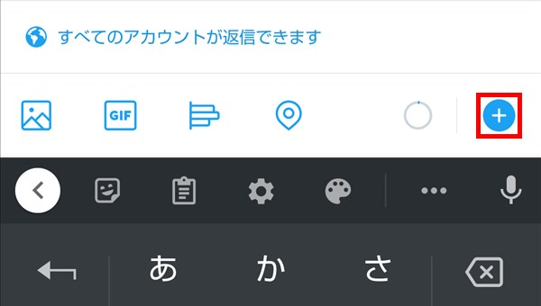 Android版Twitter_スレッド機能